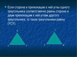 Если сторона и прилежащие к ней углы одного треугольника соответственно равны