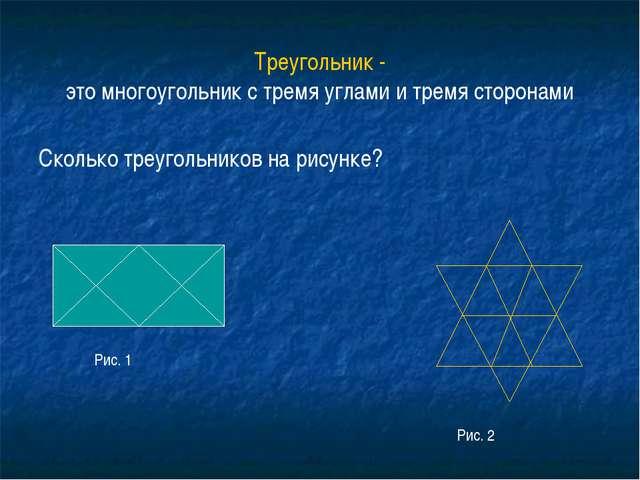 Треугольник - это многоугольник с тремя углами и тремя сторонами Сколько треу...