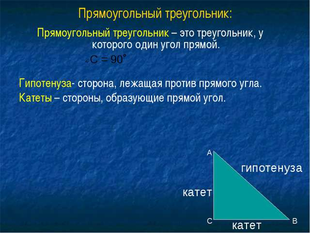 Прямоугольный треугольник: Прямоугольный треугольник – это треугольник, у кот...