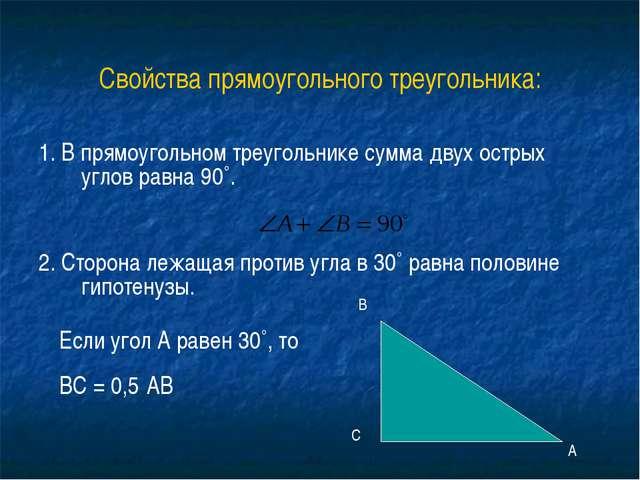 Свойства прямоугольного треугольника: 1. В прямоугольном треугольнике сумма д...