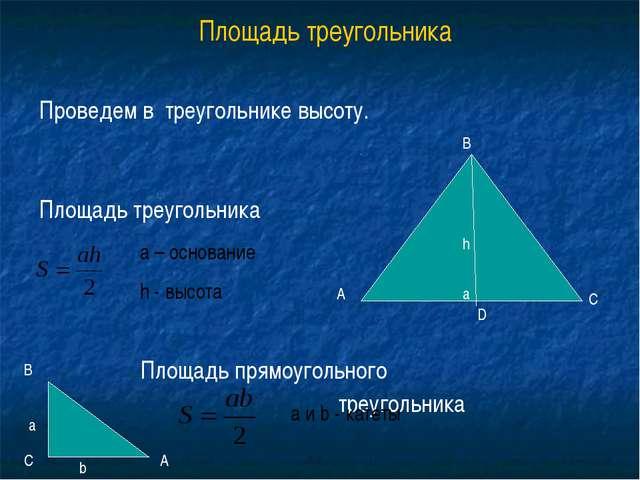 Площадь треугольника Проведем в треугольнике высоту. Площадь треугольника Пло...