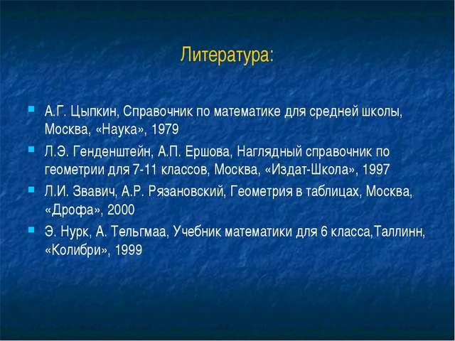 Литература: А.Г. Цыпкин, Справочник по математике для средней школы, Москва,...