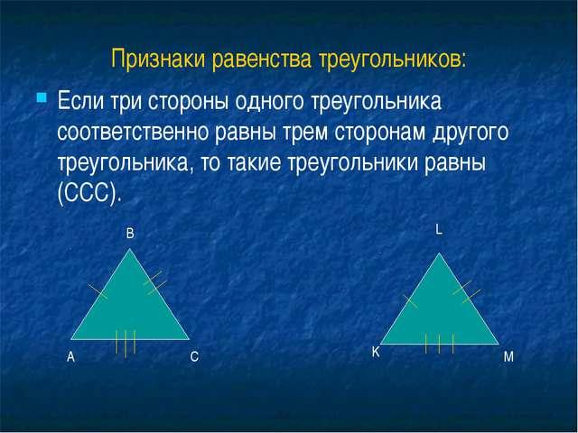 Признаки равенства треугольников: Если три стороны одного треугольника соотве...