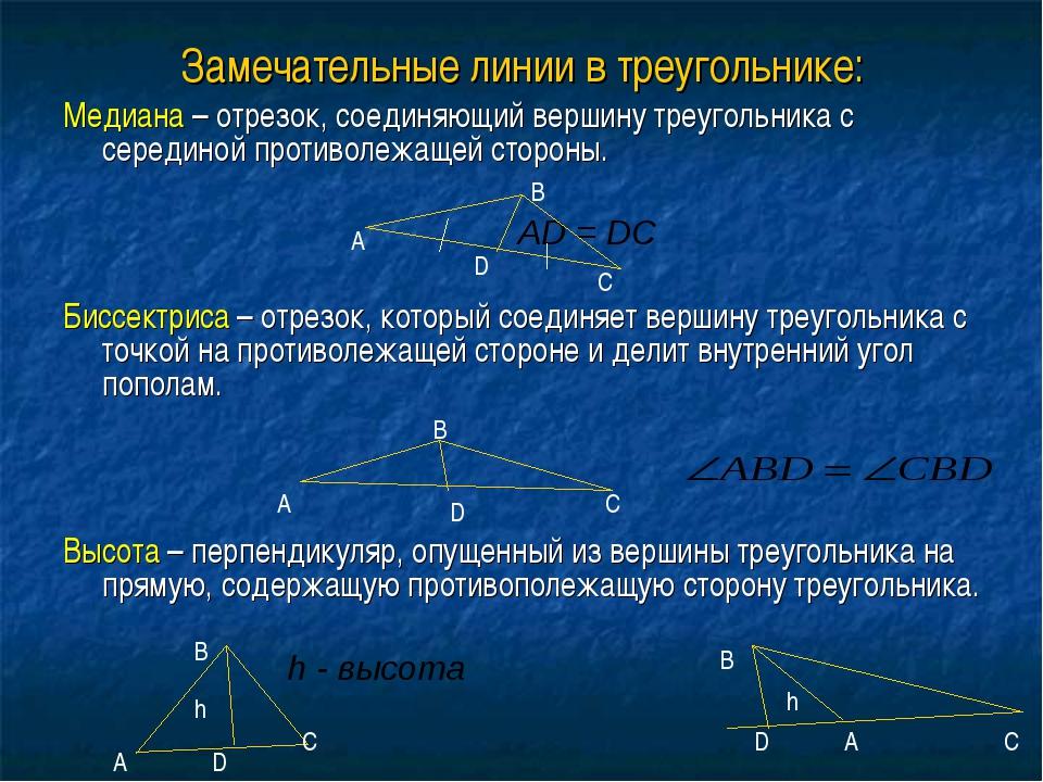 Замечательные линии в треугольнике: Медиана – отрезок, соединяющий вершину тр...