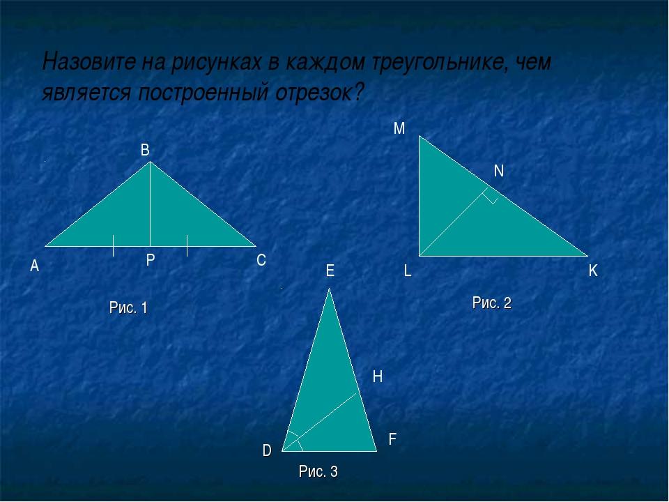 Назовите на рисунках в каждом треугольнике, чем является построенный отрезок?...