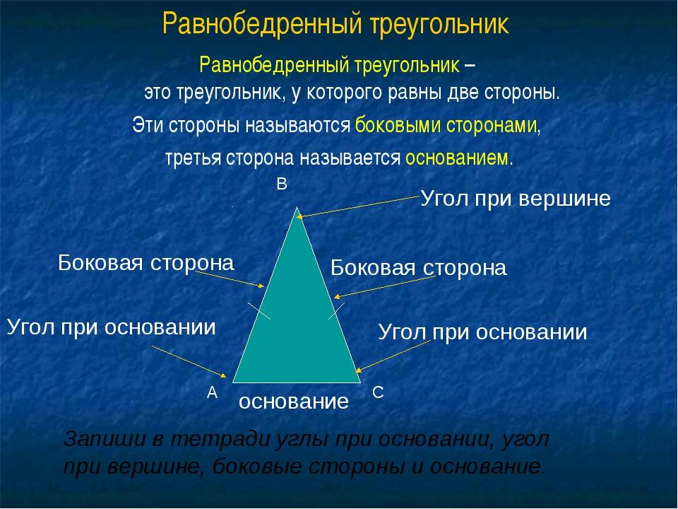 Равнобедренный треугольник Равнобедренный треугольник – это треугольник, у ко...