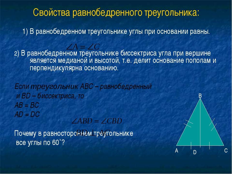Свойства равнобедренного треугольника: 1) В равнобедренном треугольнике углы...