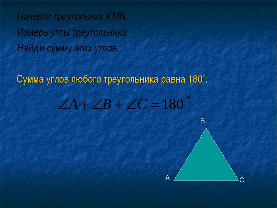 Начерти треугольник КМN. Измерь углы треугольника. Найди сумму этих углов. Су...