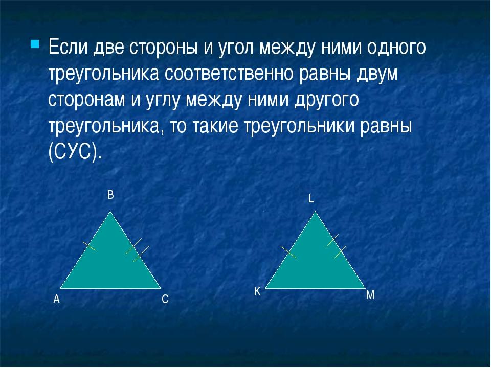 Если две стороны и угол между ними одного треугольника соответственно равны д...