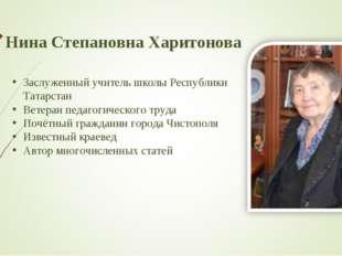 Нина Степановна Харитонова Заслуженный учитель школы Республики Татарстан Вет