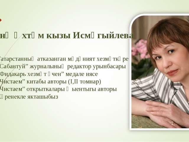 "Татарстанның атказанган мәдәният хезмәткәре ""Сабантуй"" журналының редактор у..."