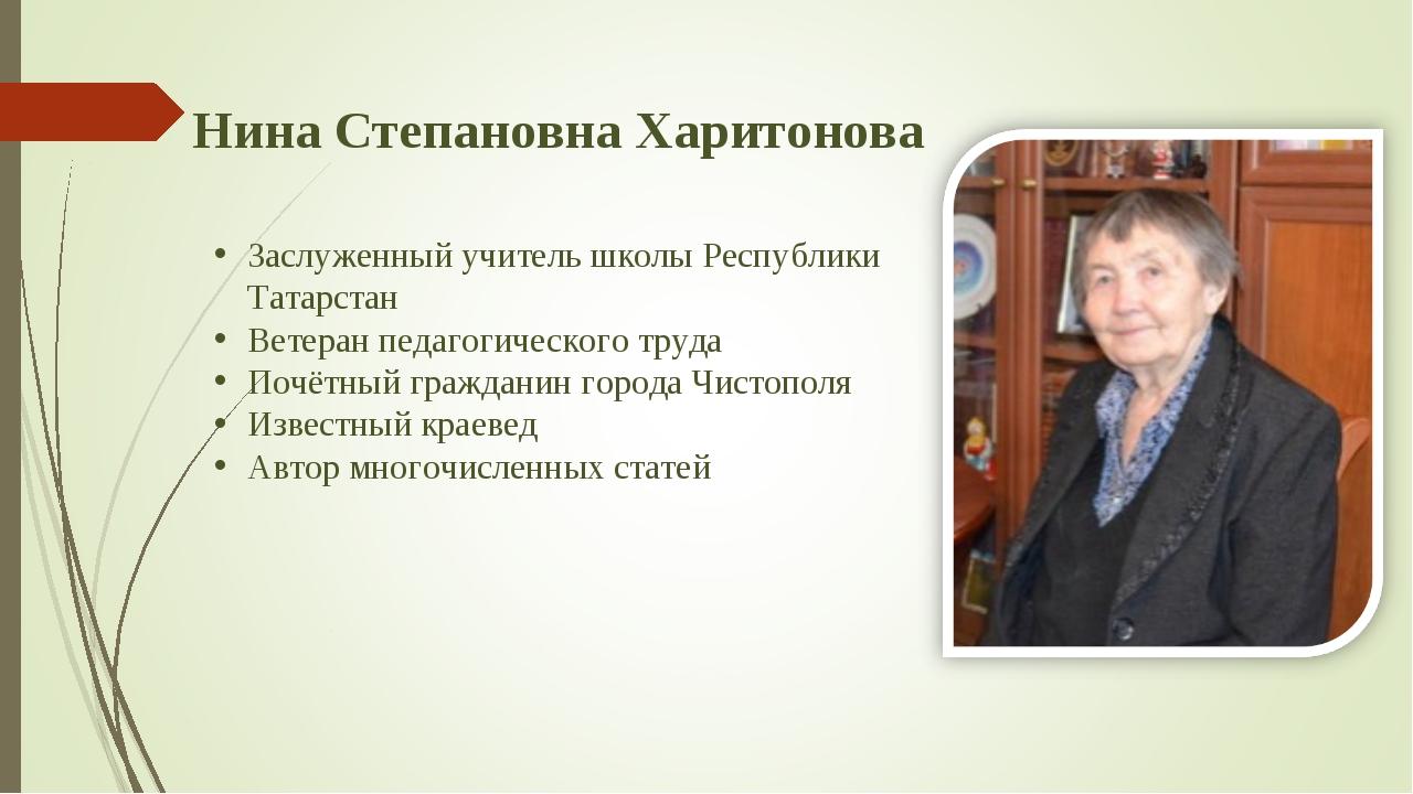 Нина Степановна Харитонова Заслуженный учитель школы Республики Татарстан Вет...