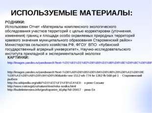ИСПОЛЬЗУЕМЫЕ МАТЕРИАЛЫ: РОДНИКИ: Использован Отчет «Материалы комплексного эк