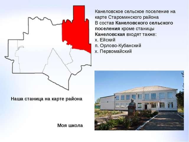 Канеловское сельское поселение на карте Староминского района В состав Канелов...