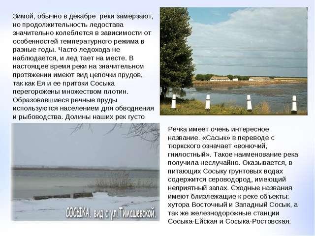 Зимой, обычно в декабре реки замерзают, но продолжительность ледостава значит...