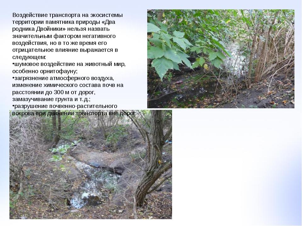 Воздействие транспорта на экосистемы территории памятника природы «Два родник...