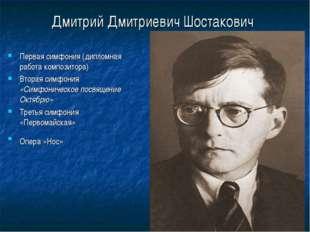 Дмитрий Дмитриевич Шостакович Первая симфония (дипломная работа композитора)