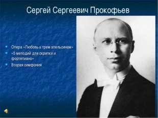 Сергей Сергеевич Прокофьев Опера «Любовь к трем апельсинам» «5 мелодий для ск