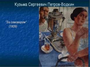 """Кузьма Сергеевич Петров-Водкин """"За самоваром"""" (1926)"""