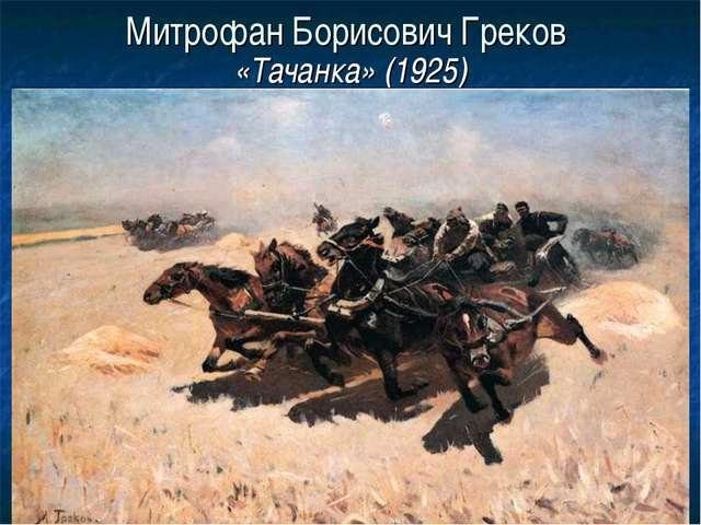 Митрофан Борисович Греков «Тачанка» (1925)