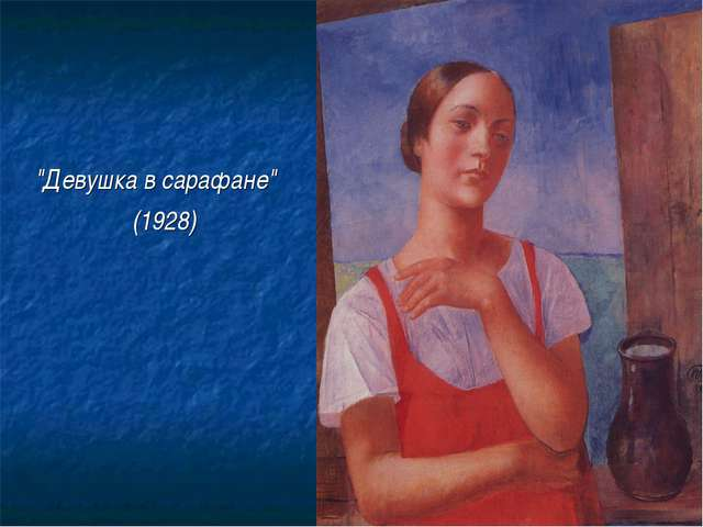 """Девушка в сарафане"" (1928)"