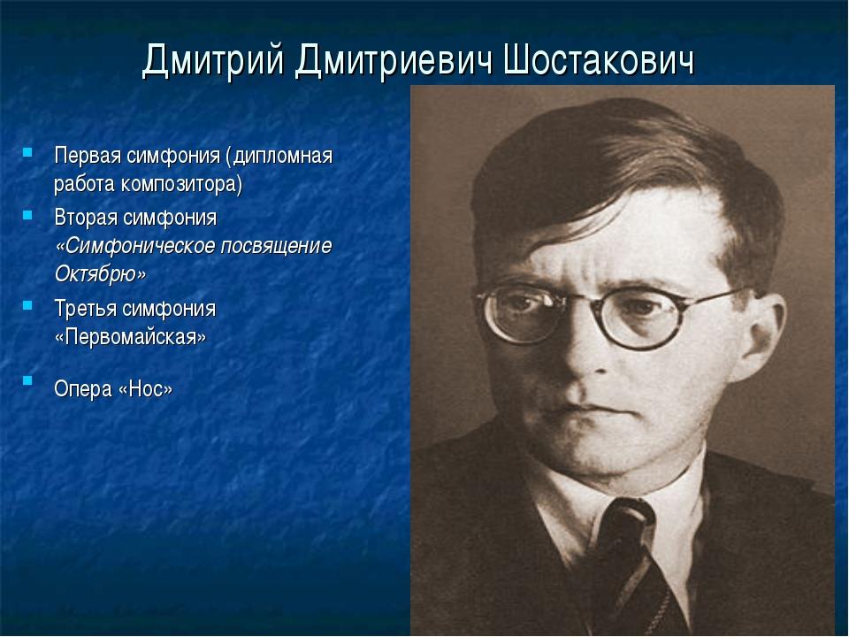 Дмитрий Дмитриевич Шостакович Первая симфония (дипломная работа композитора)...