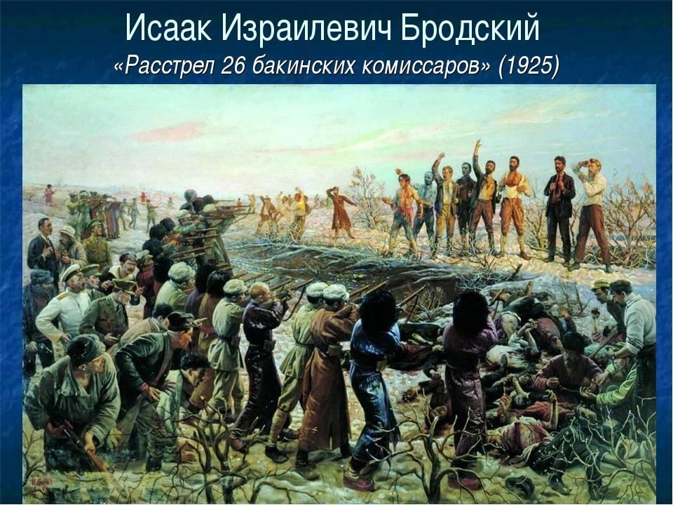 Исаак Израилевич Бродский «Расстрел 26 бакинских комиссаров» (1925)