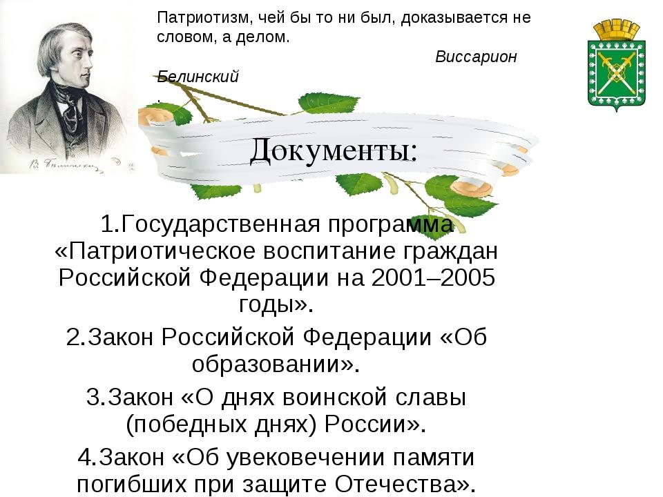 Документы: 1.Государственная программа «Патриотическое воспитание граждан Рос...