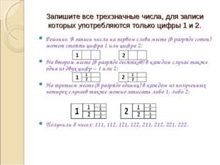 Запишите все трехзначные числа, для записи которых употребляются только цифры