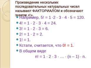 Произведение нескольких последовательных натуральных чисел называют ФАКТОРИАЛ