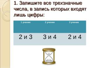 1. Запишите все трехзначные числа, в запись которых входят лишь цифры: 1 учен