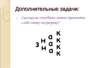 Дополнительные задачи: Сколькими способами можно прочитать слово «знак» на ри