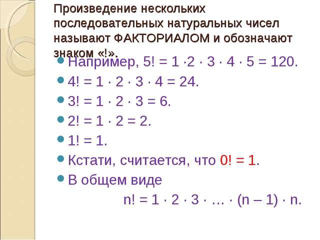 Произведение нескольких последовательных натуральных чисел называют ФАКТОРИАЛ...