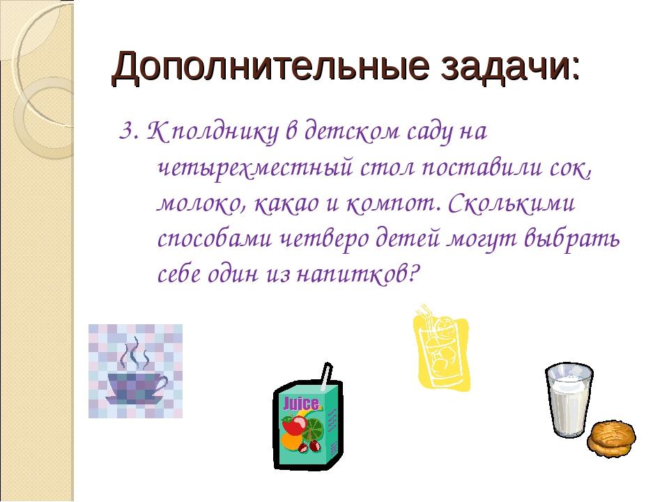 Дополнительные задачи: 3. К полднику в детском саду на четырехместный стол по...