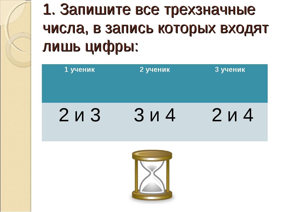 1. Запишите все трехзначные числа, в запись которых входят лишь цифры: 1 учен...