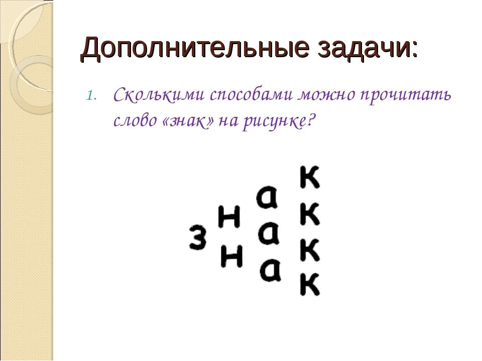 Дополнительные задачи: Сколькими способами можно прочитать слово «знак» на ри...