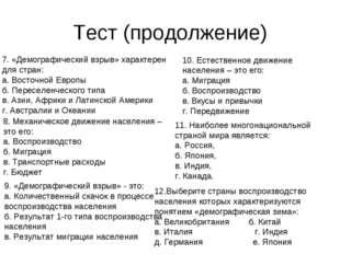 Тест (продолжение) 7. «Демографический взрыв» характерен для стран: а. Восточ