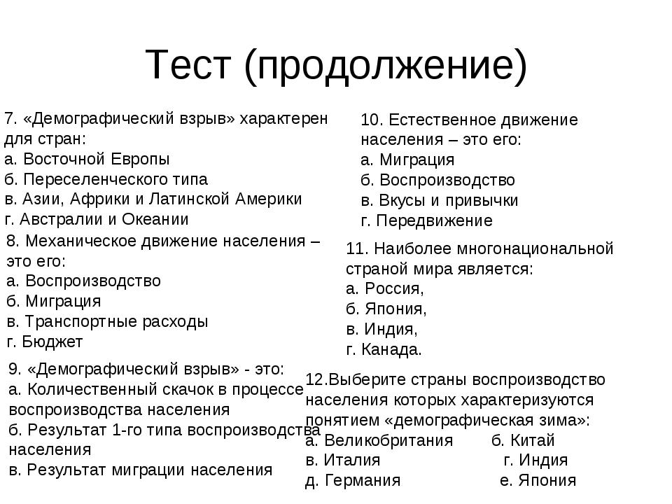 Тест (продолжение) 7. «Демографический взрыв» характерен для стран: а. Восточ...