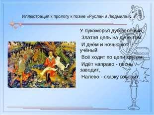 Иллюстрация к прологу к поэме «Руслан и Людмила». У лукоморья дуб зелёный; Зл
