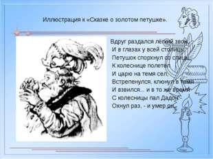 Иллюстрация к «Сказке о золотом петушке». Вдруг раздался лёгкий звон, И в гла