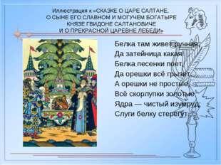 Иллюстрация к «СКАЗКЕ О ЦАРЕ САЛТАНЕ, О СЫНЕ ЕГО СЛАВНОМ И МОГУЧЕМ БОГАТЫРЕ К