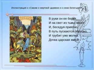 Иллюстрация к «Сказке о мертвой царевне и о семи богатырях». В руки он ее бер