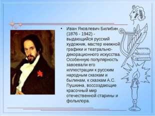 Иван Яковлевич Билибин (1876 - 1942) - выдающийся русский художник, мастер кн