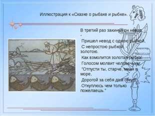 Иллюстрация к «Сказке о рыбаке и рыбке». В третий раз закинул он невод, - При