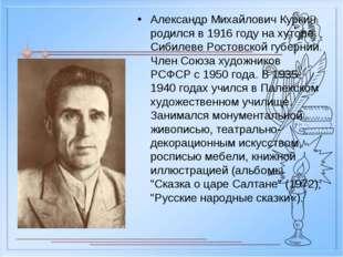 Александр Михайлович Куркин родился в 1916 году на хуторе Сибилеве Ростовской
