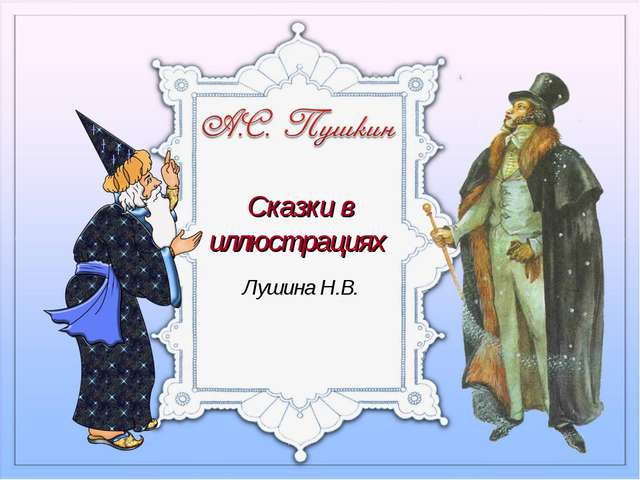 Сказки в иллюстрациях Лушина Н.В.