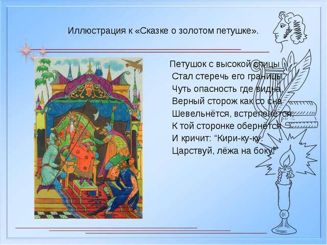 Иллюстрация к «Сказке о золотом петушке». Петушок с высокой спицы Стал стереч...