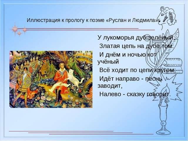 Иллюстрация к прологу к поэме «Руслан и Людмила». У лукоморья дуб зелёный; Зл...