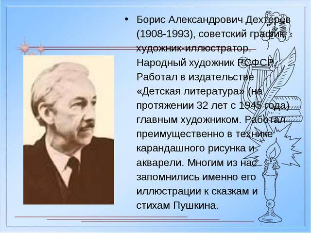 Борис Александрович Дехтерёв (1908-1993), советский график, художник-иллюстра...