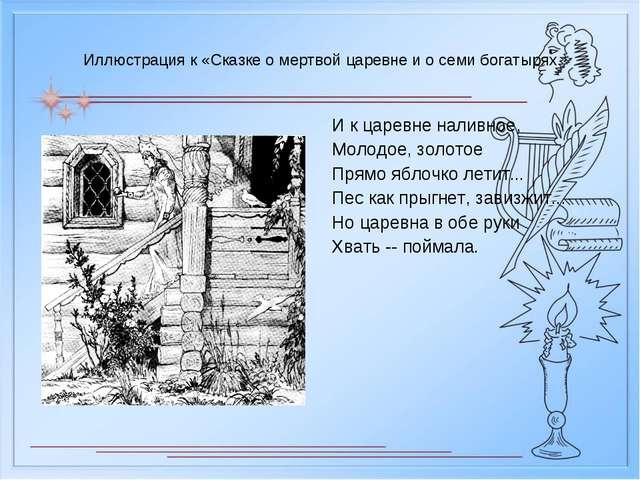 Иллюстрация к «Сказке о мертвой царевне и о семи богатырях И к царевне наливн...